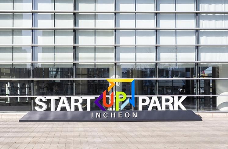 인천 스타트업파크 전경