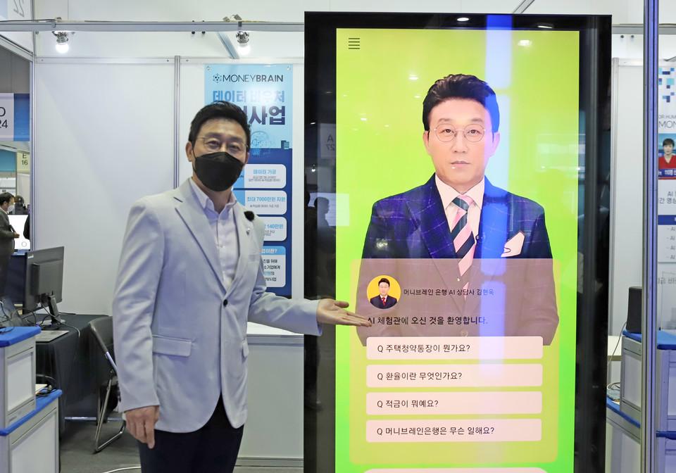 김현욱 아나운서가 코엑스 머니브레인 부스에서 직접 자신의 AI와 직접 대화를 나누고 있다(사진:최광민 기자)
