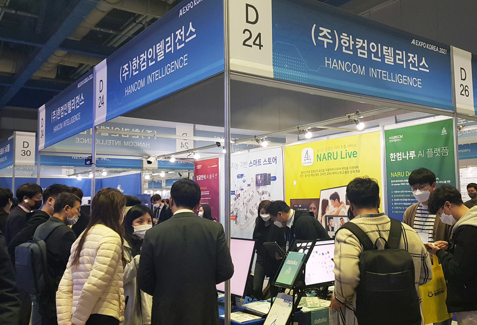한컴인텔리전스 AI EXPO KOREA 2021 부스전경 (사진:인공지능신문)