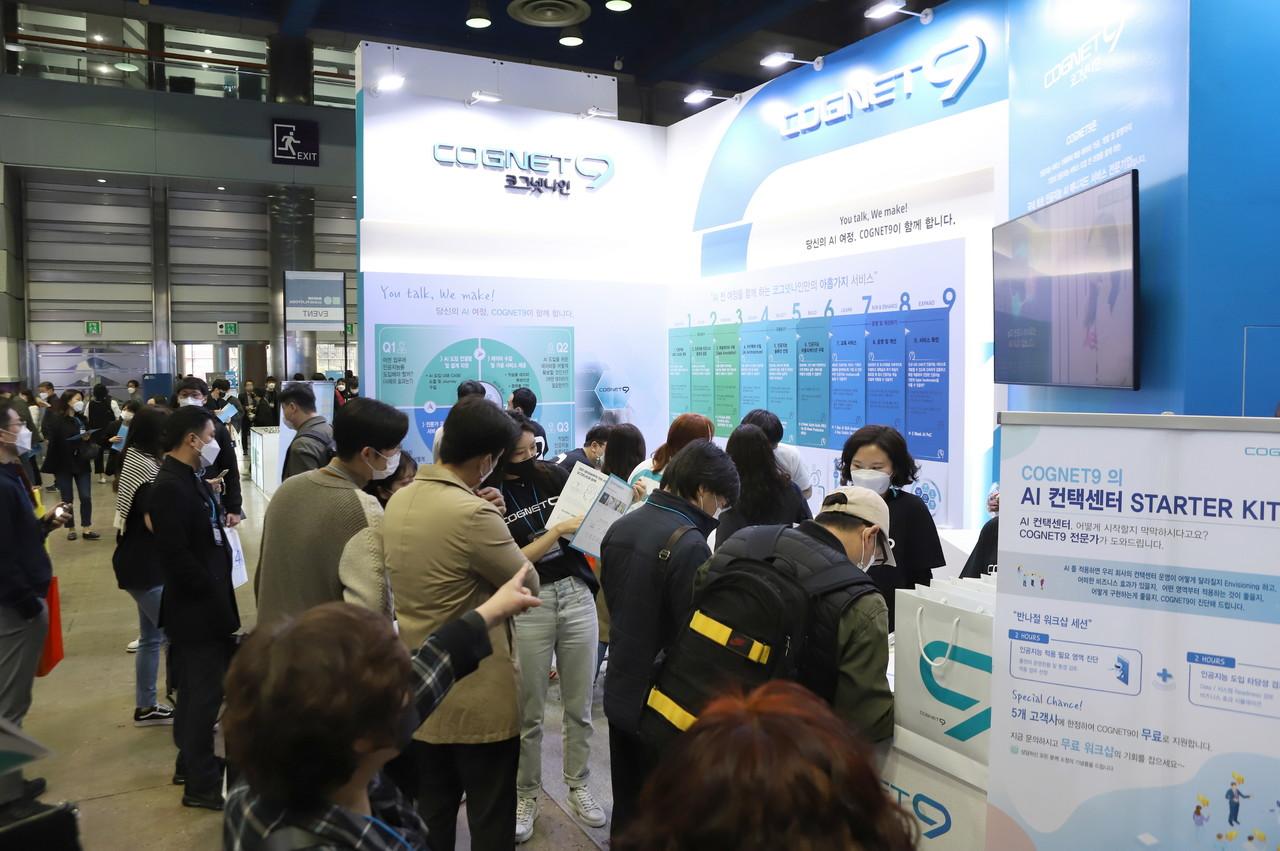 AI EXPO KOREA 2021코그넷나인 부스전경(사진:최광민 기자)