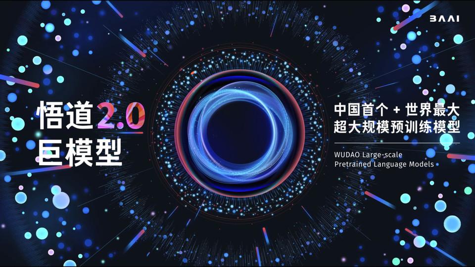 우다오2.0 스크린샷(출처:BAAI)